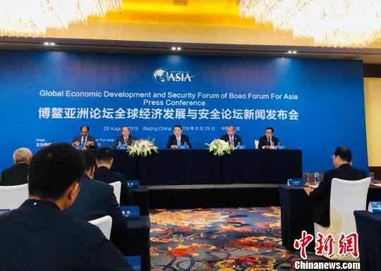 博鳌亚洲论坛将举办全球经济发展与安全论坛大会 曾伟雄任大会主席