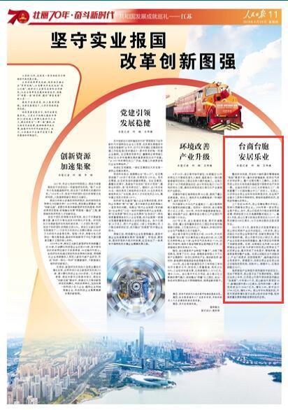 人民日报:台商台胞在江苏昆山安居乐业