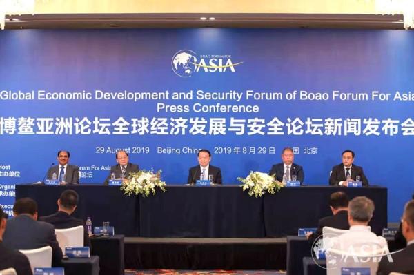 国际首次 博鳌亚洲论坛将举办全球经济发展与安全论坛大会