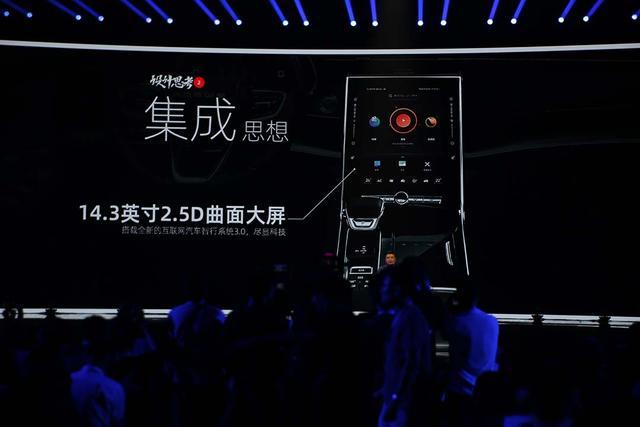 智能座舱时代开启 荣威RX5 MAX上市