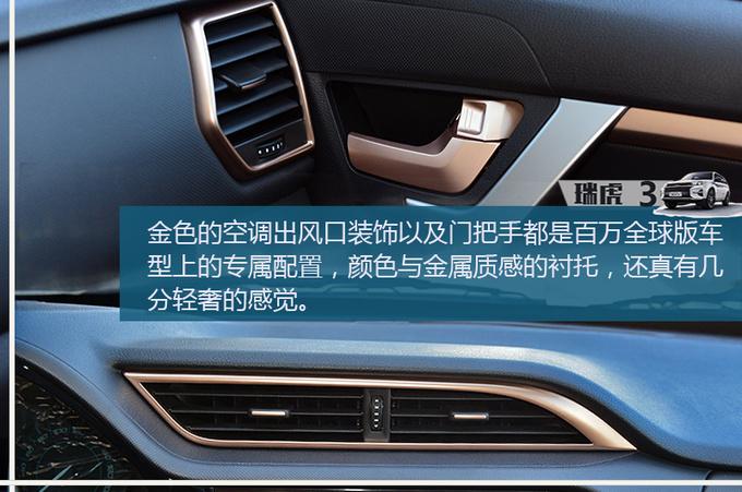 换装1.5L发动机 不到七万买顶配  瑞虎3百万全球版到店实拍