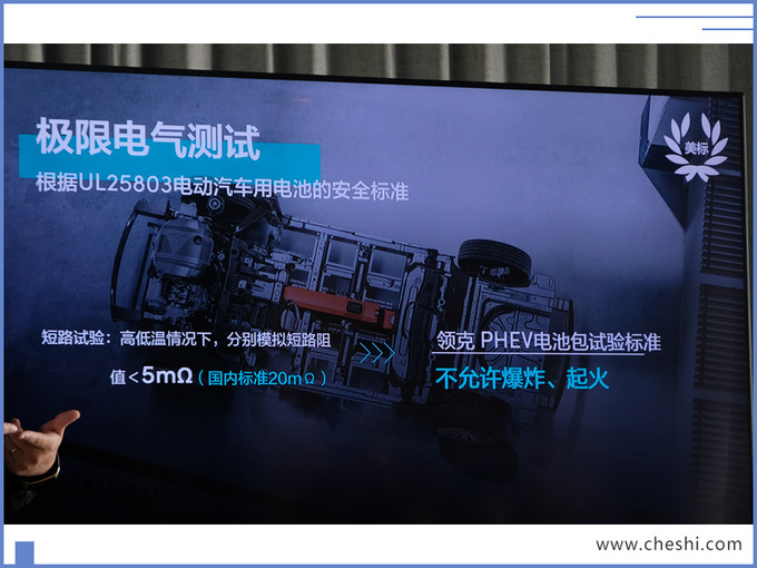 领克两款电动车将上市 标杆级安全与性能 远超同级产品