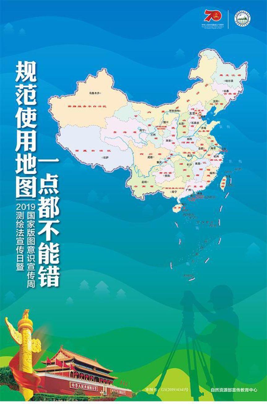 国家主权,世界地图