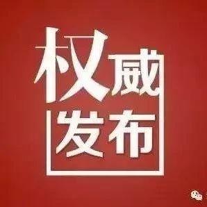定西市委原书记张令平、省国资委外部董事李万福接受纪律审查和监察调查