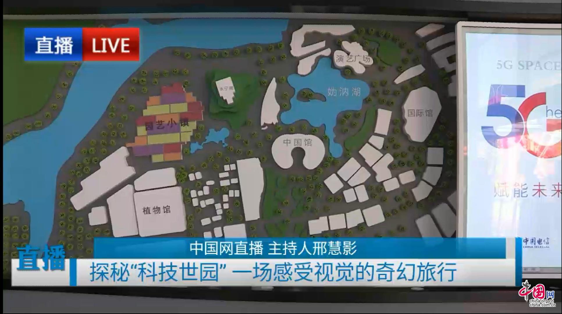 探秘科技世园:直播解锁北京世园会5G、AR的科技奥秘