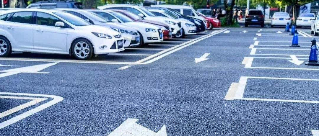 9月起,株洲这些路段的停车位,将开始收费泊位!