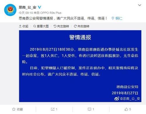 贵州思南县发生命案致1死1伤 嫌疑人已被控制
