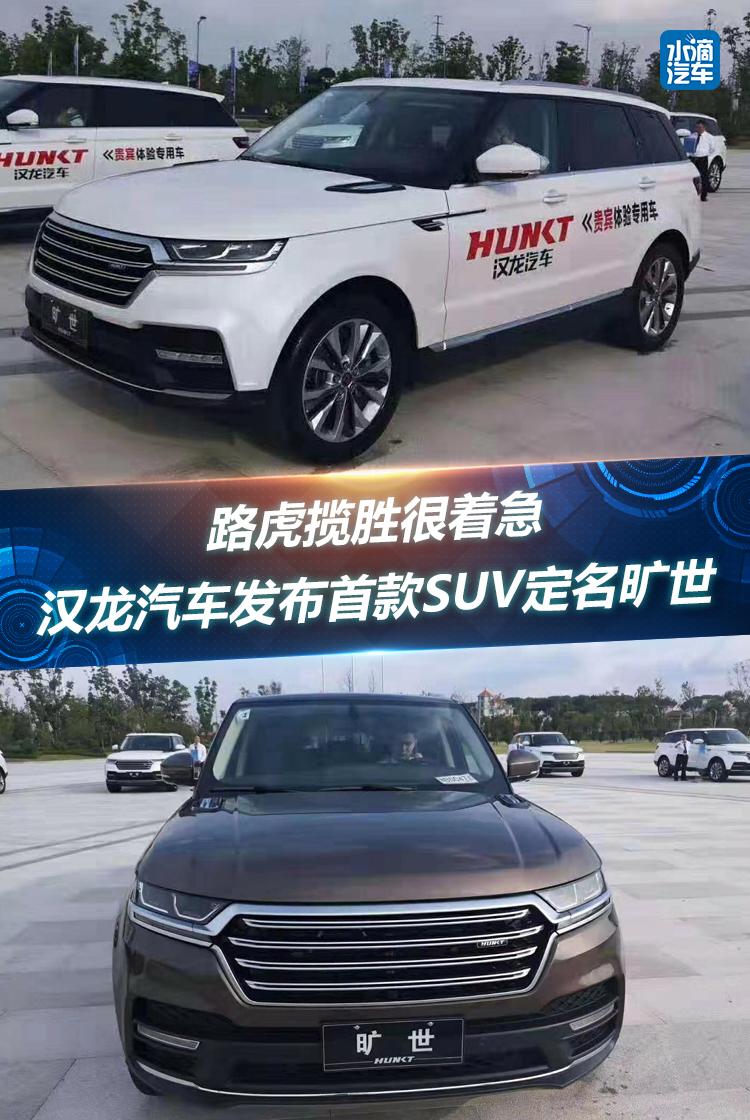 路虎揽胜很着急 汉龙汽车发布首款SUV定名旷世