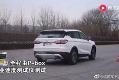 视频:中华V6性能到底如何,看完这个性能测试你就知道了。