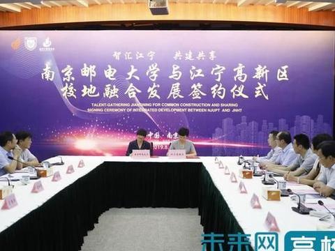 南京邮电大学与江宁高新区开展校地融合发展合作