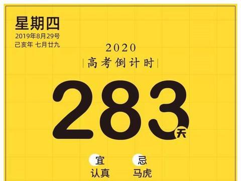 【香蕉日历】距离2020高考还剩283天