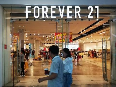 又一快时尚帝国倒下?Forever 21或将破产