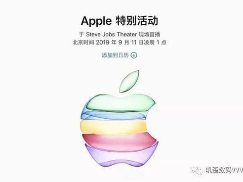9月11日见!苹果正式官宣,iPhone11决心要创新,或增加渐变色
