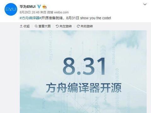 官宣!华为方舟编译器8月31日开源,将大幅提升手机运行流畅性