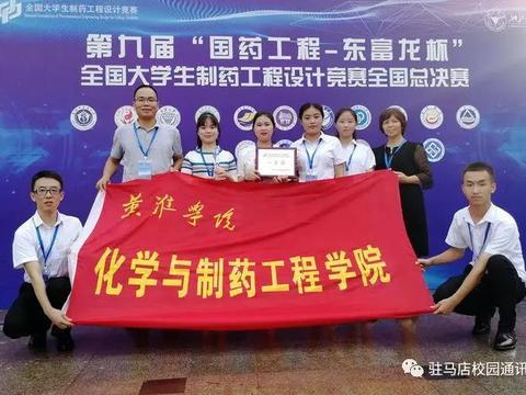 黄淮学院学子在全国大学生制药工程设计竞赛中荣获佳绩