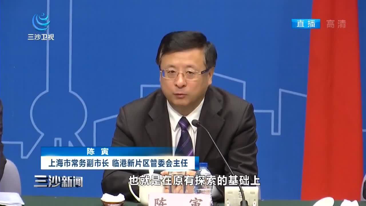 上海发布临港新片区50条特殊支持政策 打造国际最高标准自由贸易园区