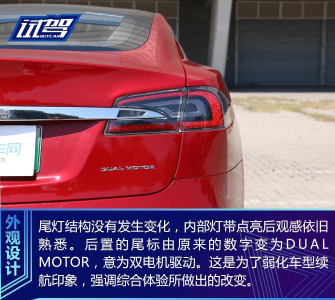 综合体验依旧领跑 试驾2019款特斯拉Model S长续航版