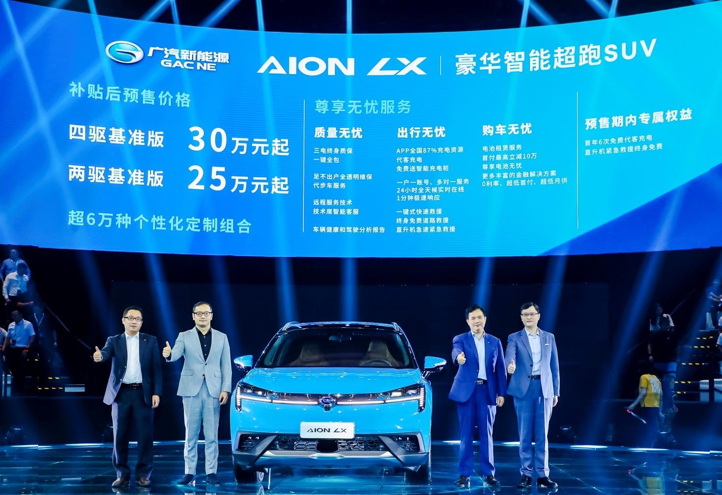 L3自动驾驶先行者,广汽新能源Aion LX开启预售