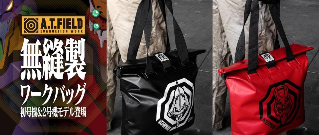 【海外情报】新世纪福音战士和Workson的合作品牌A.T.FIELD,推出了新品无缝线防水工具包