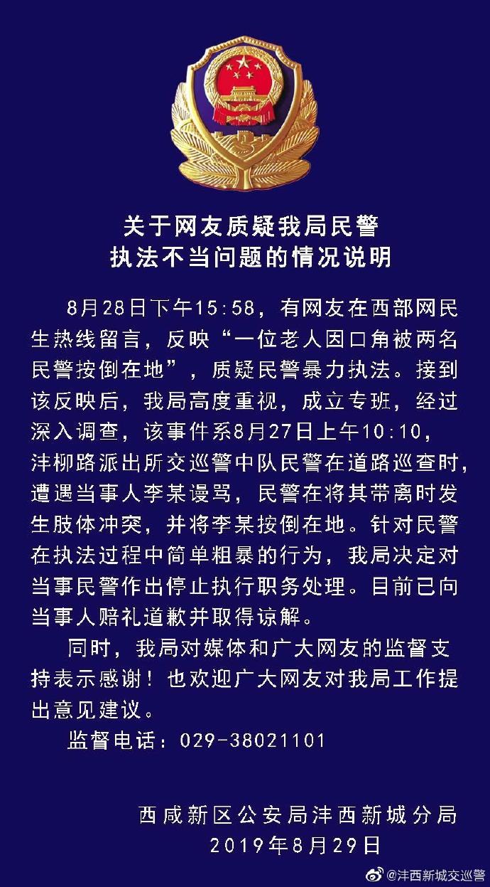 陕西西咸新区两民警被停职 执法过程行为简单粗暴_网赚小游戏