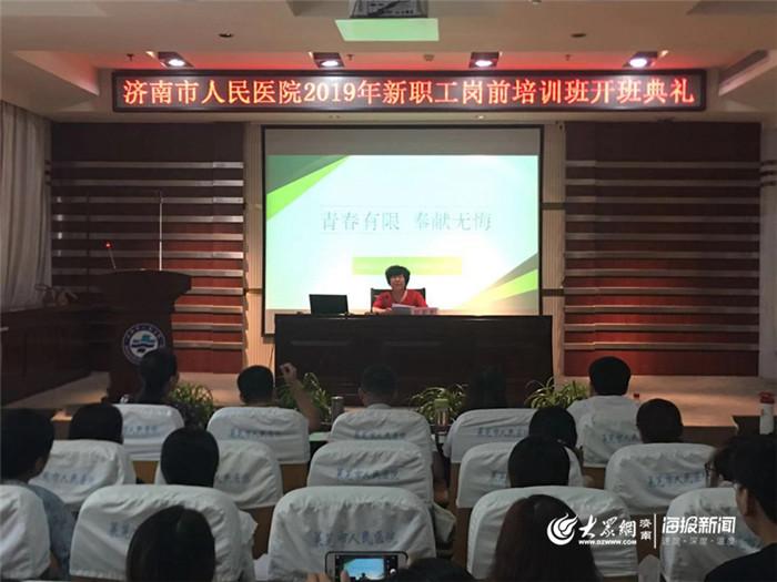 青春有限 奉献无悔——全国人大代表刘英才为新职工作精彩报告