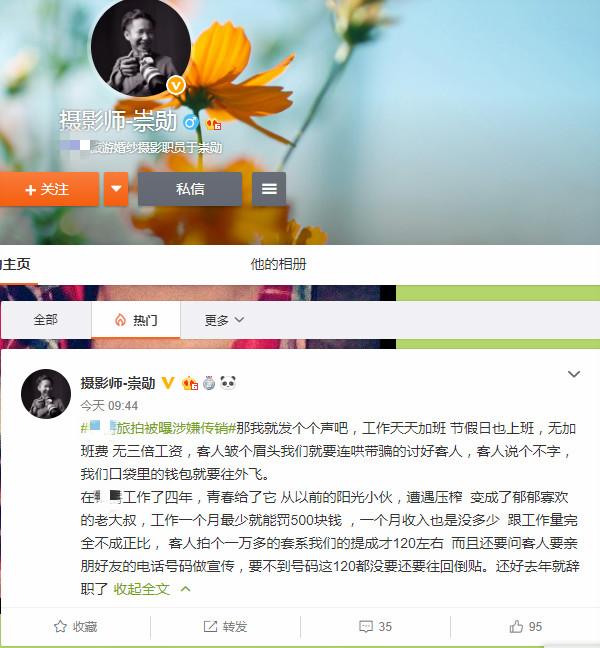 网上手机挣钱_新京报:知名旅拍公司否认涉传销 可曾反思粗暴营销?