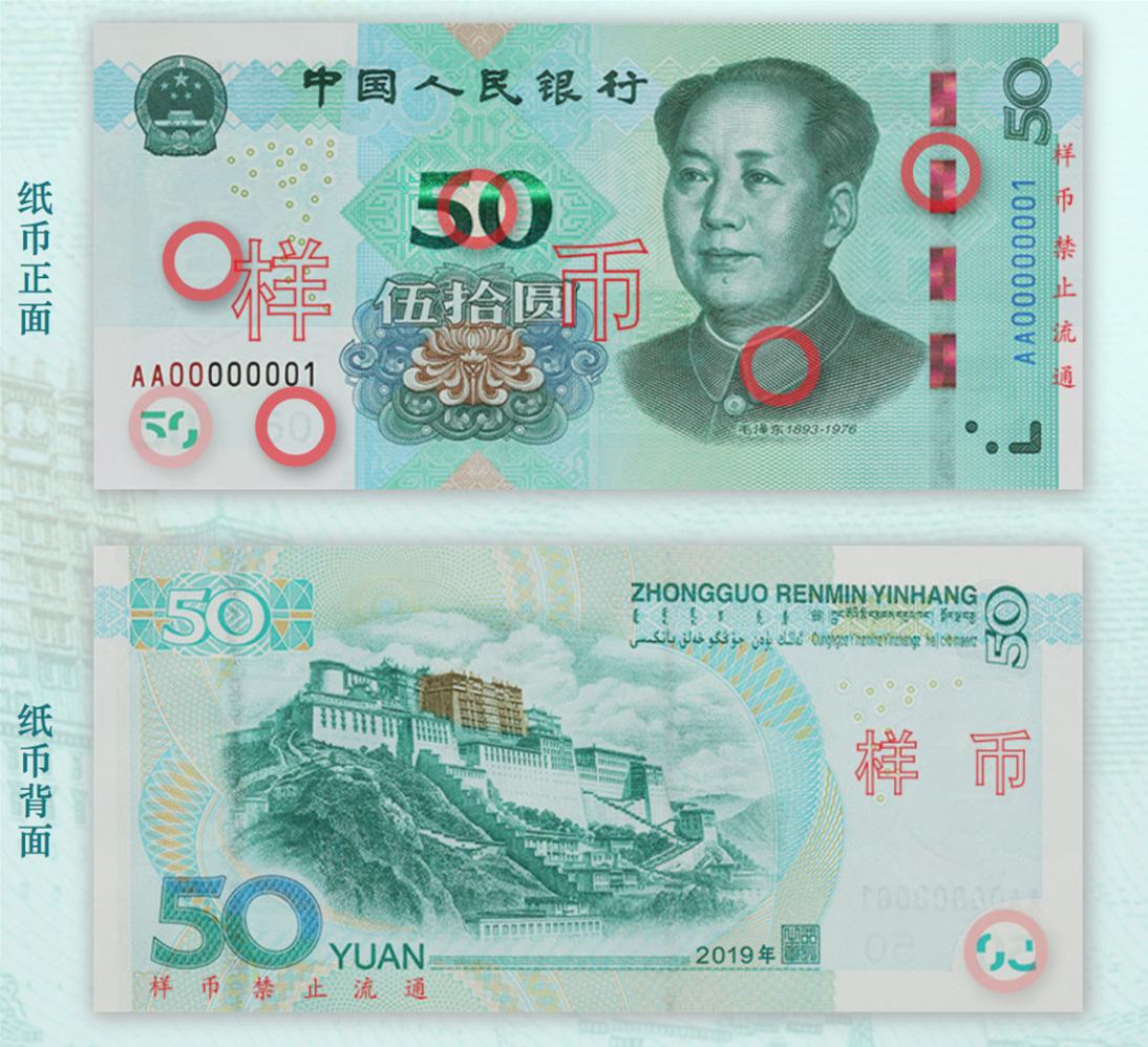 新版人民币今天正式亮相 你打算尝鲜吗?_网赚小游戏