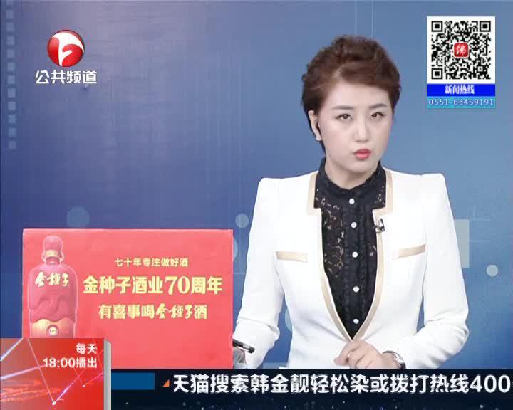 《新闻第一线》皖南医学院原督导员张光平被提起公诉
