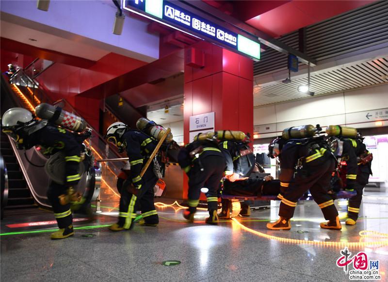 中国发布|北京举行地铁火灾灭火救援演练 调集20辆消防车150余名消防员