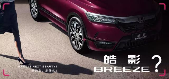 广汽本田又一明星空降中国车市,皓影BREEZE,请记住这个名字