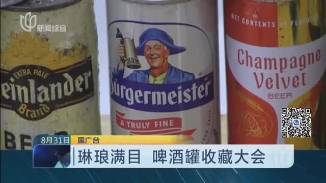 琳琅满目  啤酒罐收藏大会