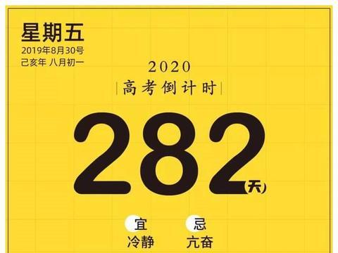 【香蕉日历】距离2020高考还剩282天