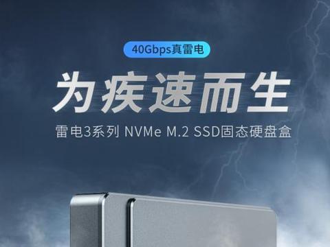 体验40Gbps传输速率,ORICO雷电3系列固态硬盘震撼上市