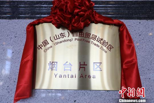 中国(山东)自贸区烟台片区挂牌运行