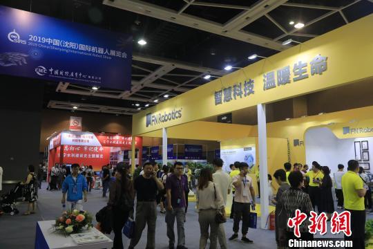 专业精英汇集第四届中国(沈阳)国际机器人大会