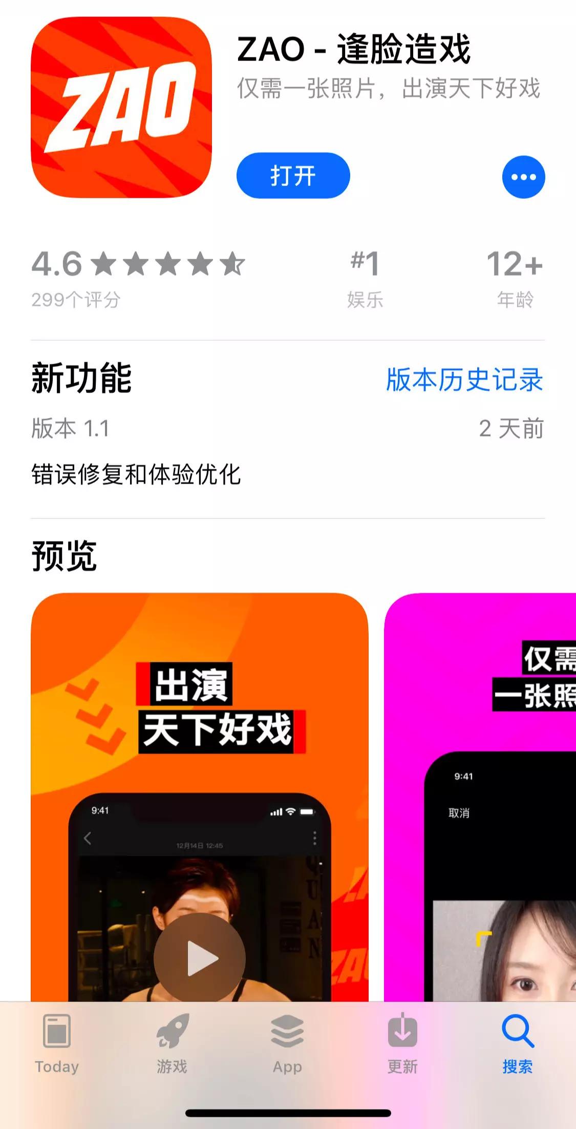 AI换脸惹争议 用户隐私权不容侵犯_打字兼职导航