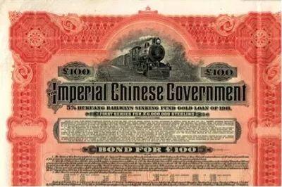 为打击中国美国要求中国偿还清政府发行的债券?