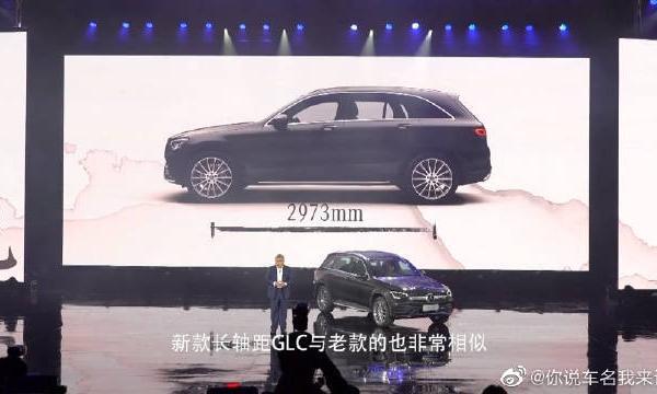 视频:新款奔驰GLC-L上市,售价39.28到58.78万元。