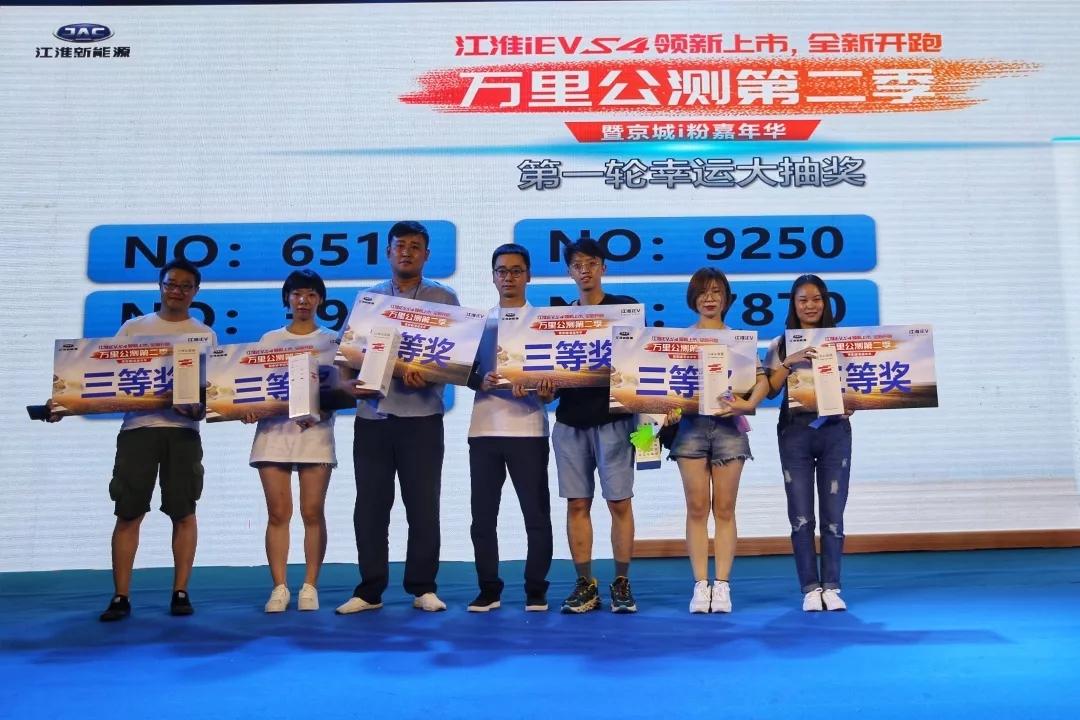 嗨翻天!江淮新能源万里公测暨京城i粉嘉年华缤纷上演