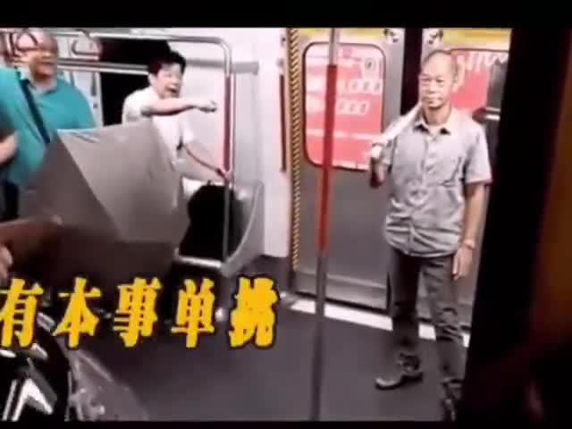 暴徒沖進地鐵站 被香港大爺從地鐵車廂打了出去