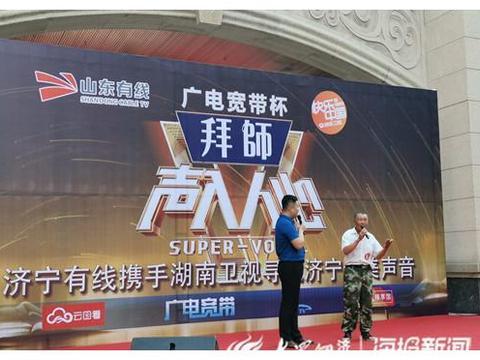 """济宁57岁建筑工人登台《拜师声入人心》只为证明""""我能行"""""""