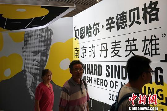"""材料图:贝恩哈我·辛德贝格,北京的""""丹麦豪杰""""。泱波 摄"""