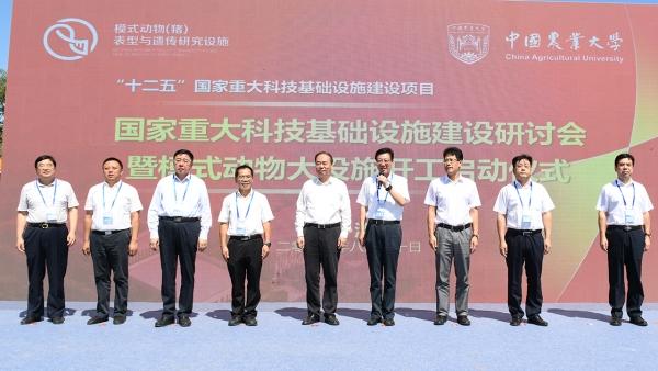 中国农大天蓬工程开工:以猪为模式动物开展研究