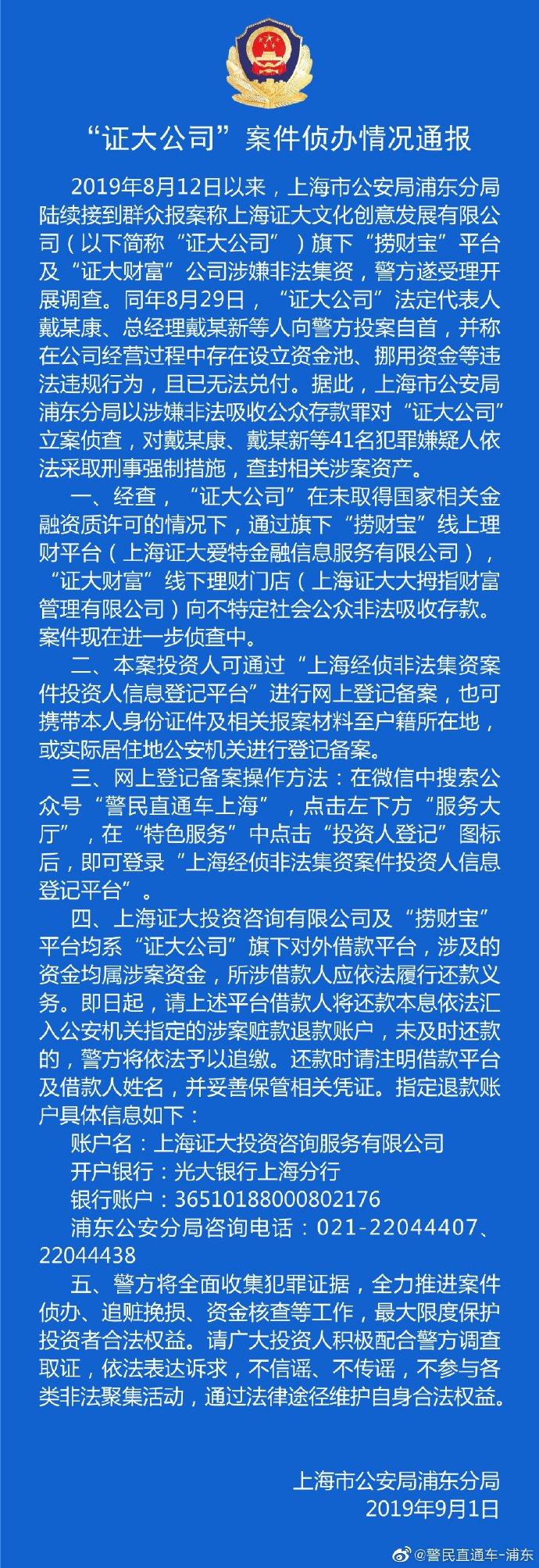 证大公司涉嫌非法集资 警方已查封涉案资产刑拘41人