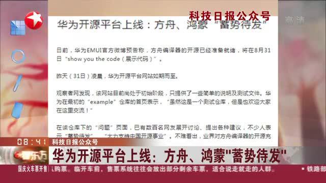 """科技日报公众号:华为开源平台上线——方舟、鸿蒙""""蓄势待发"""""""
