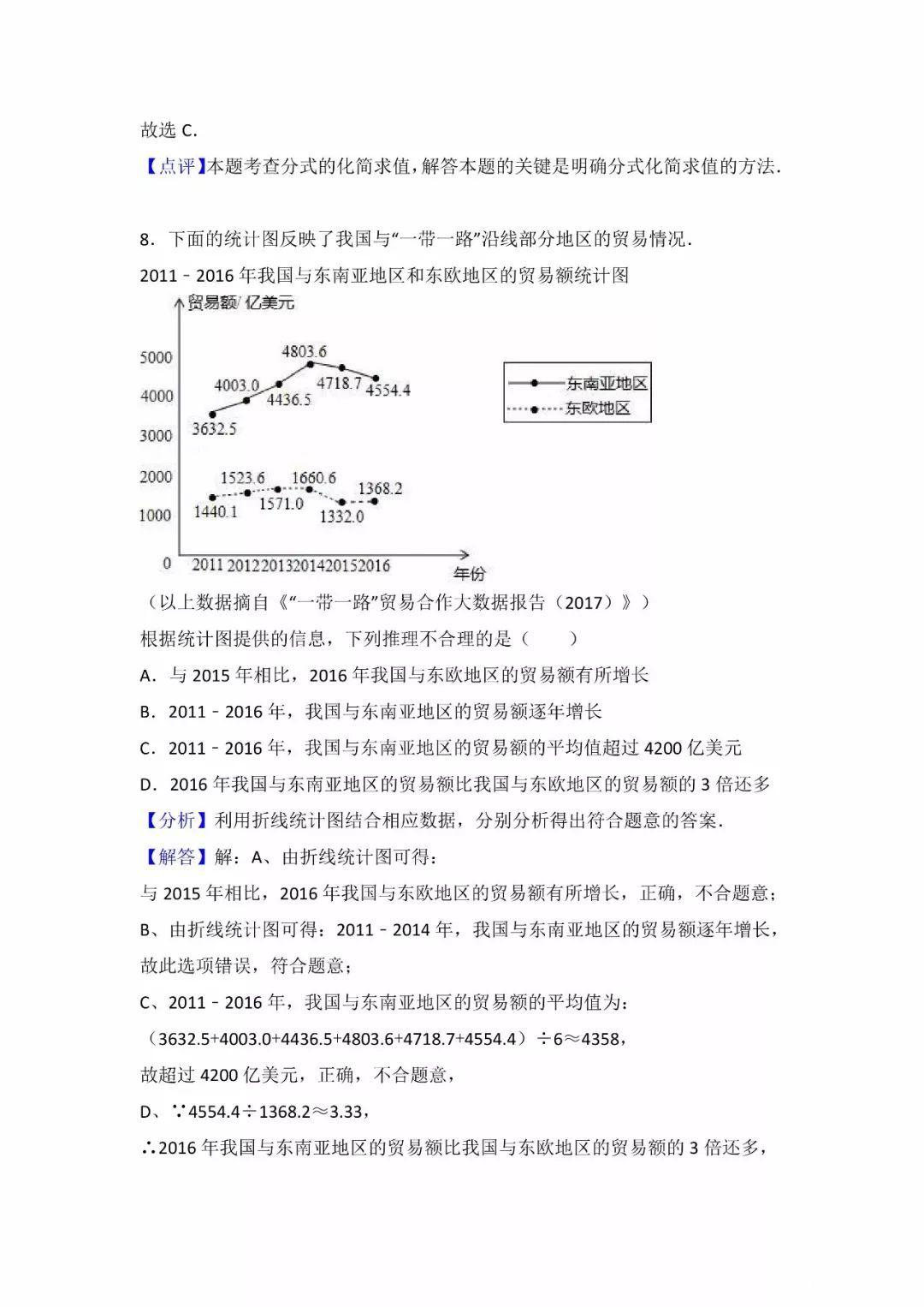 前年中考真题,北京地区数学试卷,含解析,可打印,不懂可以留言