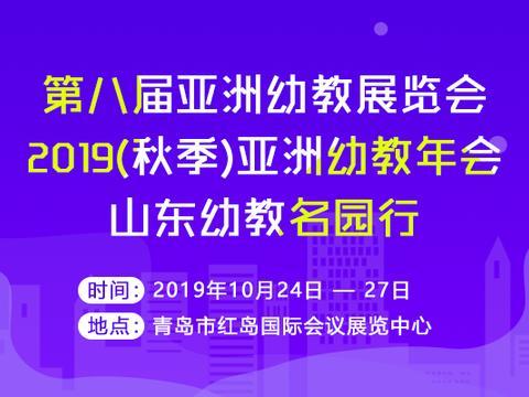 亚洲幼教年会丨参加幼教展:弯道超车/动力之援/C位出道/……