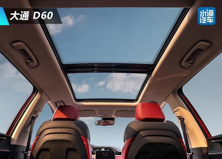 平民也能定制 上汽MAXUS D60上市