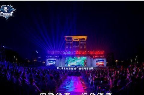 人民网采用5G多机位直播《王者荣耀》城市赛省赛收官