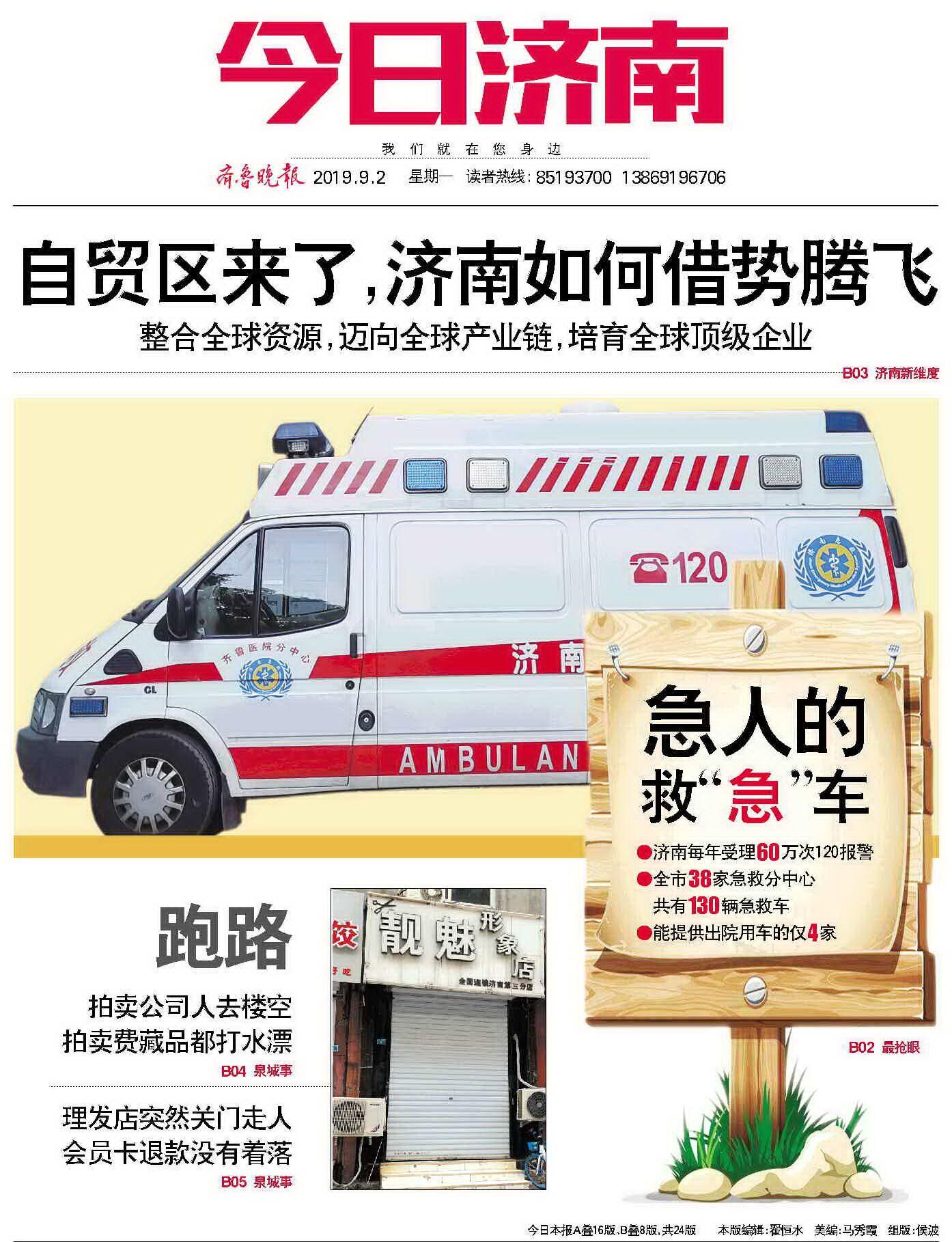 济南壹眼|急人:出院难找救护车;恼人:店家跑路难寻老板!